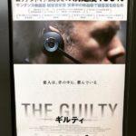 🎦⑤『ギルティ』電話からの声と音だけで誘拐事件を解決するというお話📞