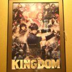 🎦⑧『KINGDOM』