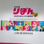🎀新宿高島屋『特別展りぼん 250万りぼんっ子大増刊号』に行ってきました❤️