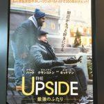 🎦1『THE UPSIDE-最強のふたり-』