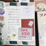 📚『ツバキ文具店』読み終わりました😊